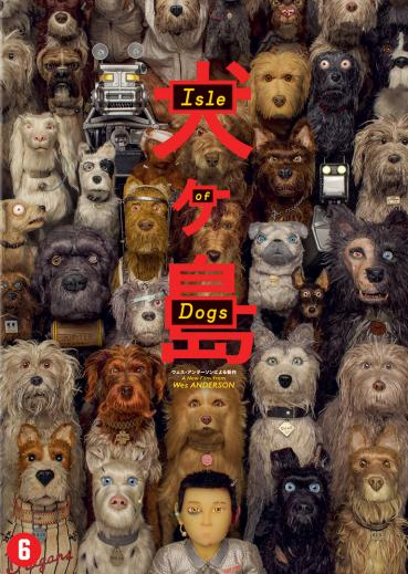 Isle Of Dogs 2018